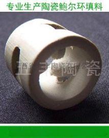 五丰陶瓷生产五峰山牌陶瓷鲍尔环