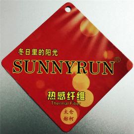 熱感纖維,發熱絲,吸溼發熱纖維,SUNNYRUN