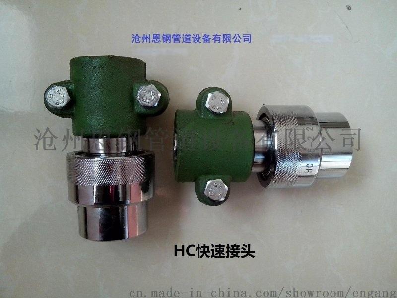 HC20-1快速接头厂家沧州恩钢