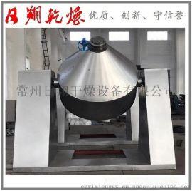 双锥回转真空干燥机, 优质节能型回转真空烘干设备