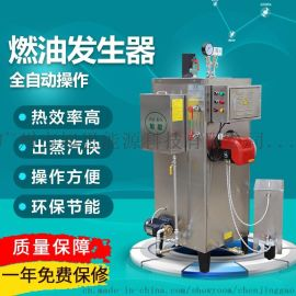 全自动柴油蒸汽锅炉工业小型燃油煮豆浆蒸汽发生器