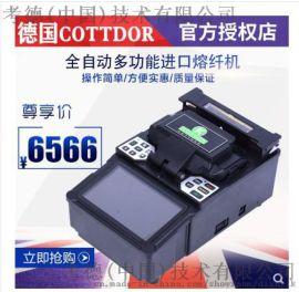 光纤熔接机进口考德KD330S