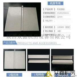陕西机房彩钢板配件,机房专用钢制墙板,机房墙板