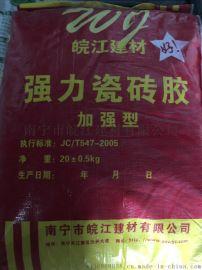 廣西省南寧市皖江彩色二合一瓷磚膠實力廠家品質有保證