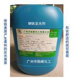 环保**钢铁平光剂 化学钢铁消光剂 金属柔光处理液