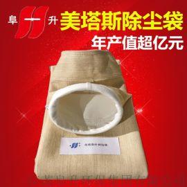 美塔斯针刺毡除尘布袋 耐高温除尘器布袋