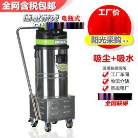 电瓶干湿两用工业吸尘器,电动小功率不锈钢吸尘器