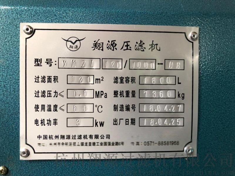 污水处理压滤机 环保设备过滤机 1000厢式压滤机