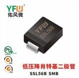 SSL56B SMB低压降肖特基二极管电流5A60V佑风微品牌