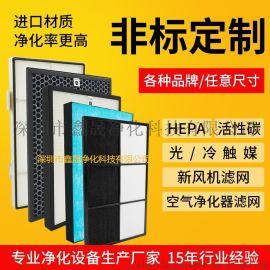深圳市鑫晟定制各种空气净化器过滤网 hepa滤芯