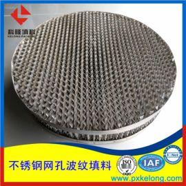 SW-1不锈钢网孔波纹填料和金属孔板波纹填料对比