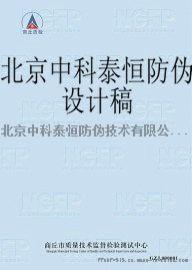 防伪合同纸张 厂家制作 定制尺寸防伪底纹logo