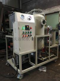 变压器油(绝缘油)真空滤油机
