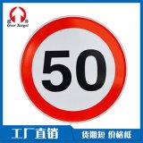 佛山超泽厂家限速标识牌圆形禁令标志路牌指示牌交通标牌