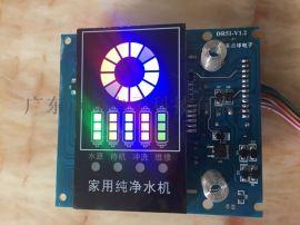 DR-51-B五级滤芯管理型 数码屏净水器电脑板