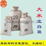 大米純棉布袋定製廠家保質保量價格便宜