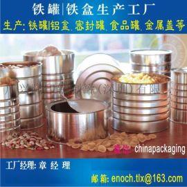 金属密封罐 马口铁巴士杀菌焊接罐 QS认证易拉罐