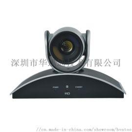 索尼原装机芯 高清视频会议摄像机 高清录播摄像机 直流无刷