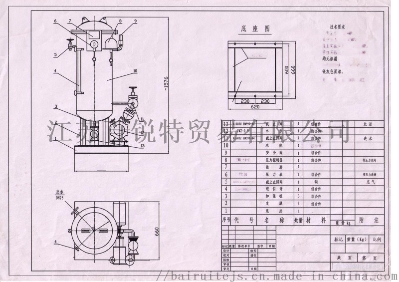 ZYG-0.12/0.2/0.5船舶组装式压力水柜