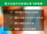 杭州柘大胶配方 520胶水配方 飞秒检测分析服务