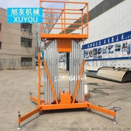 铝合金升降机移动式铝合金平台电动遥控升降机