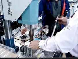 超声波塑料制品点焊机|点焊机