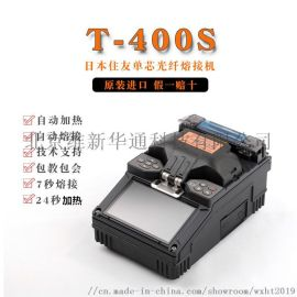 日本住友T400S光纤热熔机进口光缆熔纤机原装