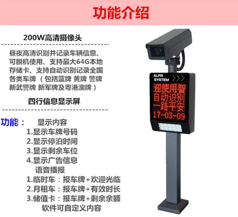 厂家直销停车场 车牌识别系统,智能道闸安装
