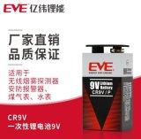 EVE鋰錳電池CR9V-P(煙霧報警、紅外感應)