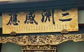四川实木匾牌厂家,公园、古镇、寺庙匾牌制作