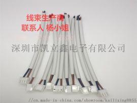 凯立鑫厂家加工定制端子线束 指纹锁线束系列专用线