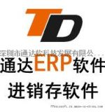 LCD液晶显示ERP MES 生产管理软件