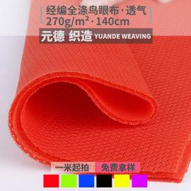加厚网眼布 涤纶满天星三明治网布 加密小眼网布