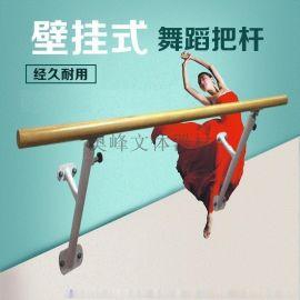 墙体壁挂式固定压腿把杆实木家用专业型舞蹈室舞蹈把杆