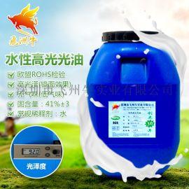 深圳水性镜面光油厂家直销水性高光光油