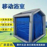 北京便攜充氣帳篷單人洗消帳篷消防帳篷戶外淋浴帳篷