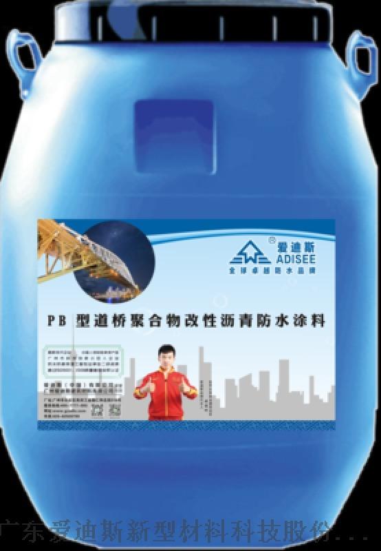 山東濟南PB-I型聚合物改性瀝青防水塗料