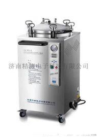 35升压力蒸汽消毒锅
