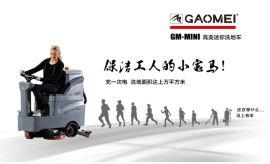 北京高美洗地机工厂车间用全自动驾驶式洗地机拖地机