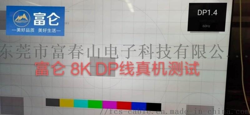 东莞富仑DP高清线工厂DP光纤线铜线