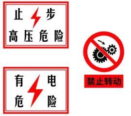 专业安全标牌,交通指示牌,