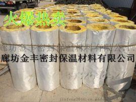 河北厂家直销岩棉保温管玻璃棉管可贴铝箔高密度隔热