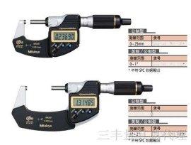 测量内径、外径0-25mm专用工具日本三丰精密数显千分尺