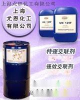 UN-178水性印花膠漿單組份交聯劑
