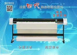 厂家直销诠图QT-170S打印门幅165cm高速喷墨绘图仪打印机