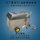 闯王 5.5kw高压冷热水清洗设备 管道清洗机排名