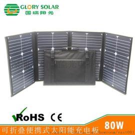 国瑞阳光太阳能充电包户外便携可折叠式太阳能板