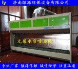 喷漆房废气处理设备水帘过滤 光氧催化设备