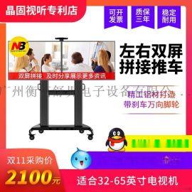 NB 40-65寸液晶电视双屏拼接移动地支架