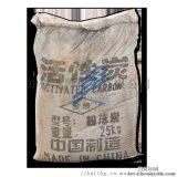 厂家直销粉状活性炭 吸附剂 脱色剂 纯净水过滤剂